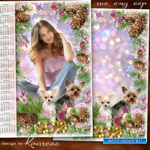Романтический календарь с фоторамкой на 2018 год с собаками - Они нас поним ...