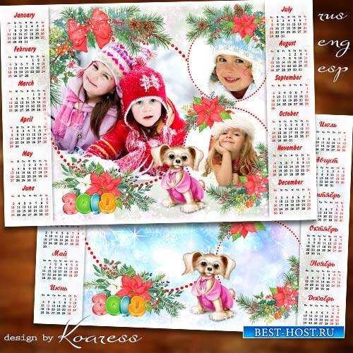 Романтический календарь-фоторамка на 2018 год с собакой - Есть у нас весела ...