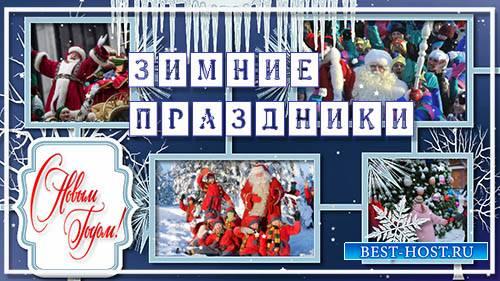 Зимние праздники - проект для ProShow Producer