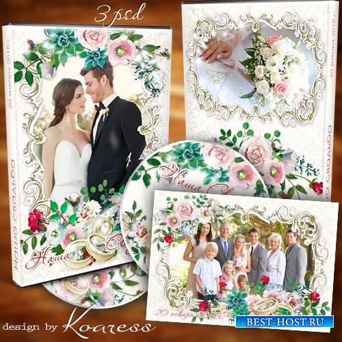 Набор dvd и рамка для свадебных фото - Пусть будет ваша жизнь прекрасной ск ...