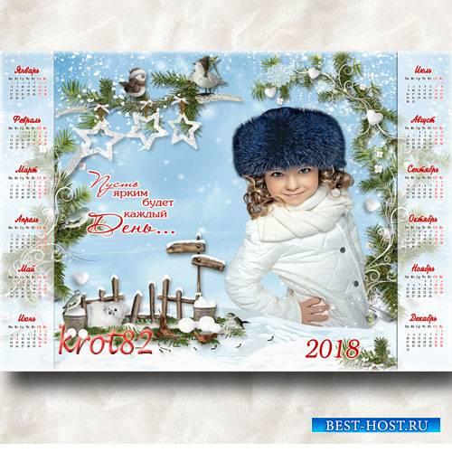 Календарь на 2018 год   – Пусть ярким будет каждый день