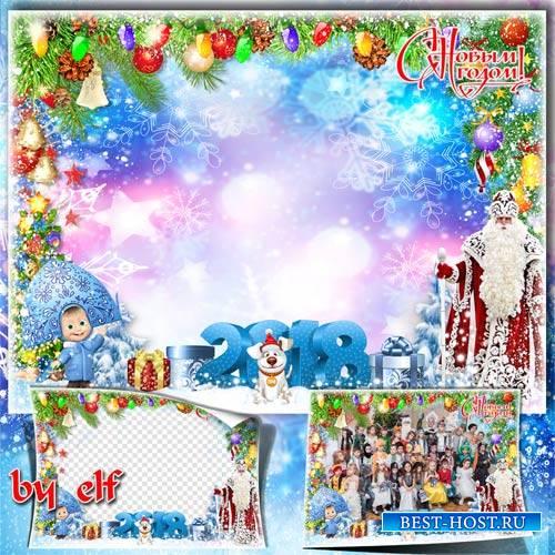 Детская новогодняя рамка для фото группы в детском саду - Спешит на ёлку Дед Мороз