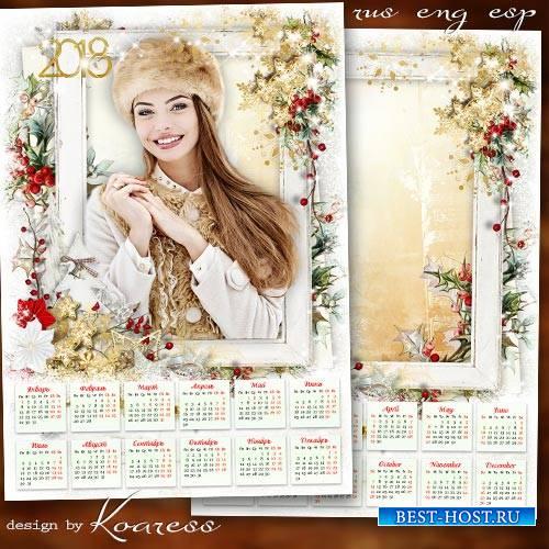 Романтический календарь-рамка на 2018 год - Ярко на снегу играют солнца зим ...
