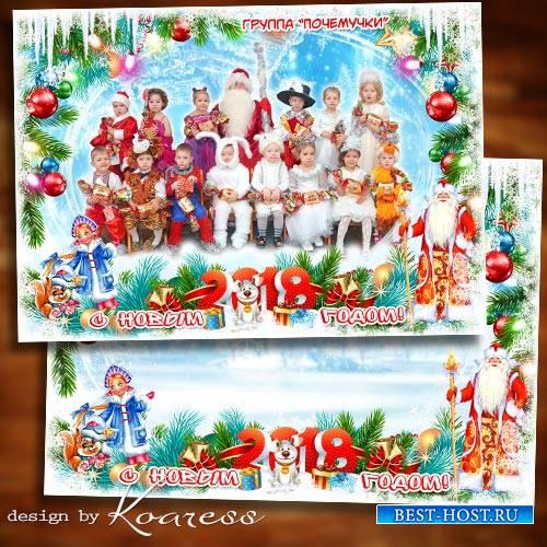Детская новогодняя рамка для фото с новогоднего утренника в детском саду - Пришел к нам в гости Новый Год