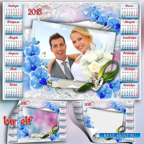 Календарь с рамкой для фото на 2018 год - Новобрачных поздравляем, много сч ...