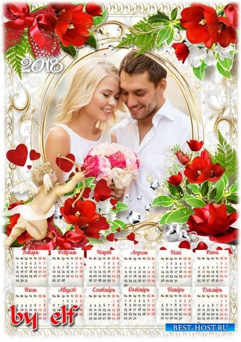 Романтический календарь на 2018 год - С тобой вся жизнь моя переменилась