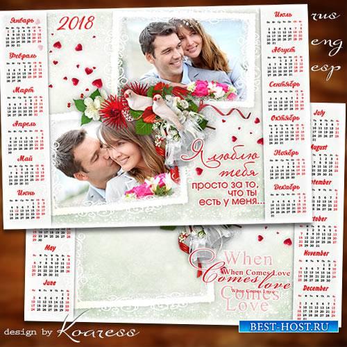 Романтический календарь на 2018 год - Пусть любовь подарит крылья