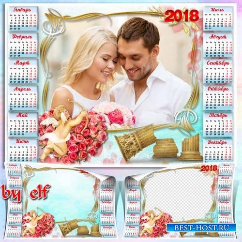 Романтический календарь на 2018 год - Счастье быть рядом