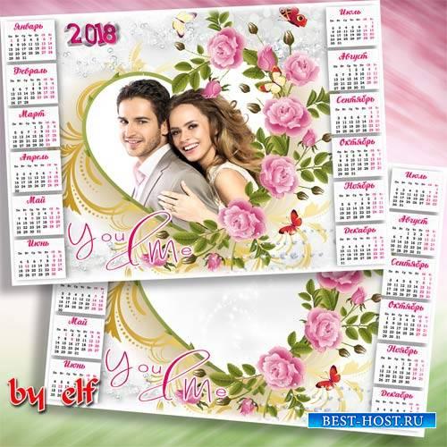 Романтический календарь на 2018 год - Я дышу тобой...