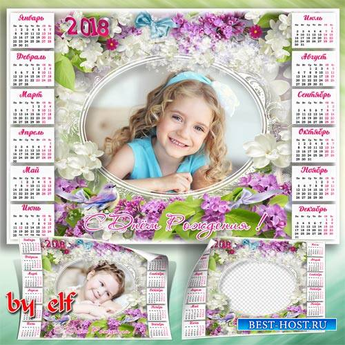 Поздравительный календарь-фоторамка на 2018 год - С Днем рожденья поздравля ...