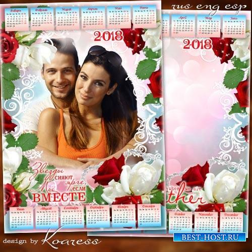 Романтический календарь с рамкой для фотошопа на 2018 год для влюбленных -  ...