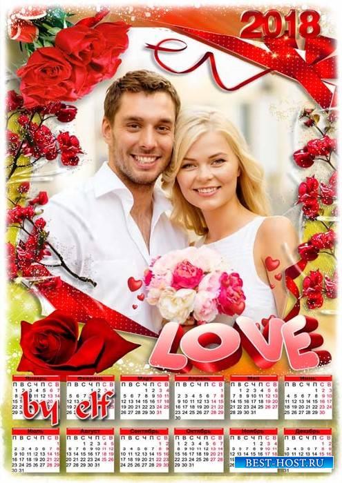 Календарь-рамка на 2018 год для влюбленных - Я дарю тебе сердечко, ну а в н ...