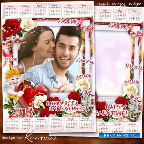 Календарь-фоторамка на 2018 год для влюбленных - Стрела Амура снова в цель  ...