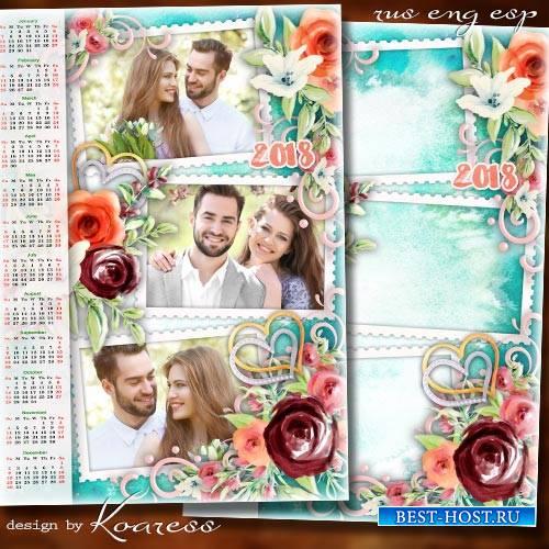 Календарь-рамка на 2018 год - Любовь, как сердце трепетно стучит