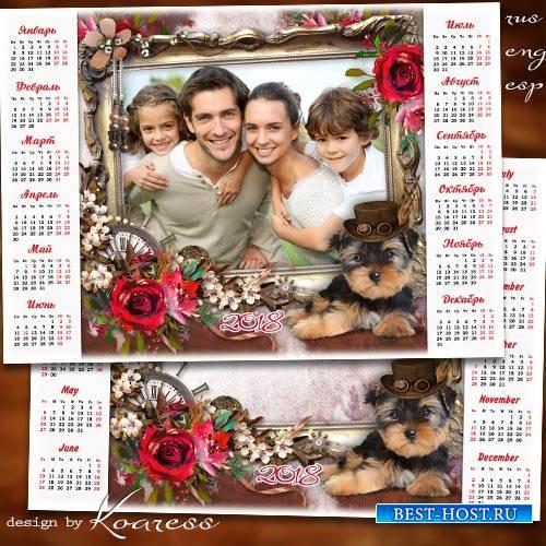 Романтический календарь-фоторамка на 2018 год - Пусть семья вам дарит радос ...