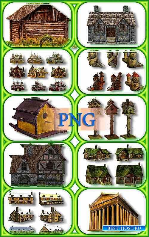 Клипарты png - Здания, дома, скворечники