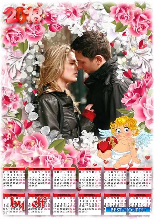 Романтический календарь с рамкой для фото на 2018 год для влюбленных - Стре ...