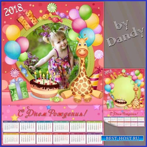Шаблон календаря на 2018 год -Праздник детства