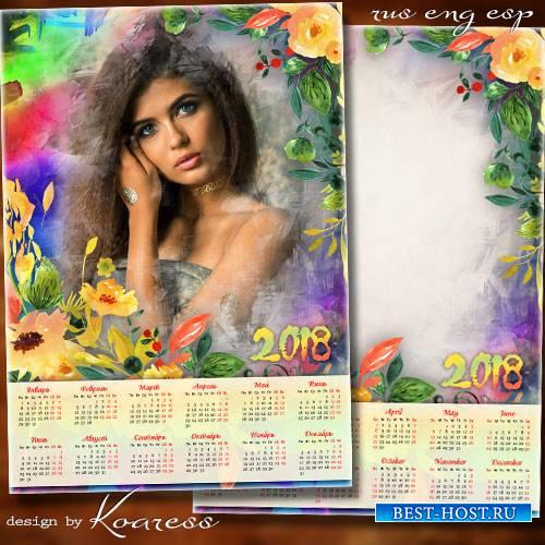 Романтический календарь-рамка на 2018 год - Романтический портрет