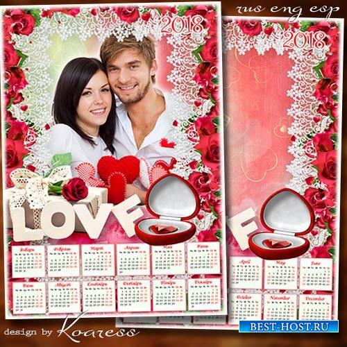 Романтический календарь с фоторамкой на 2018 год - Ты - мое сердце