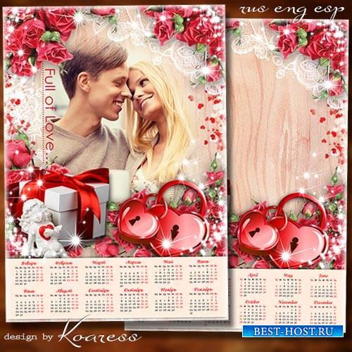 Романтический календарь с рамкой для фото на 2018 год - Я всю жизнь тебя бу ...