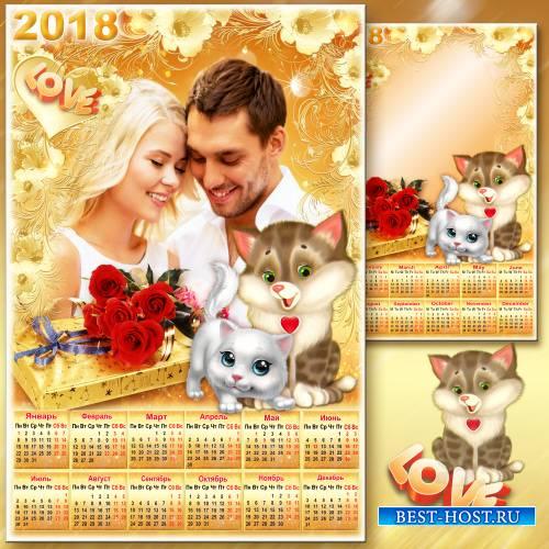Календарь с рамкой для фото - Волшебный день февральский несет в сердца люб ...