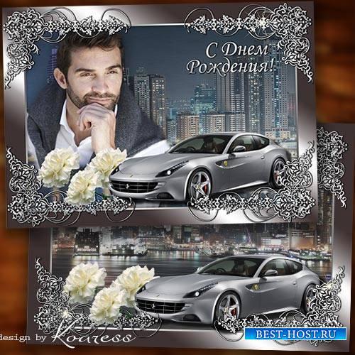 Поздравительная фоторамка-открытка для мужчин - С Днем Рождения, побед и ус ...