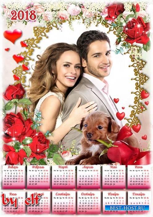 Романтический календарь на 2018 год к Дню Всех Влюбленных - Дарю тебе свою  ...