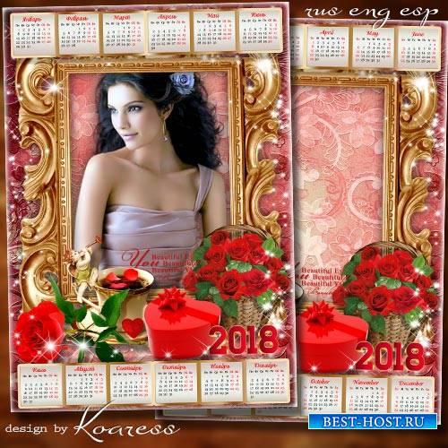 Календарь с рамкой для фото на 2018 год - Для самой прекрасной и любимой