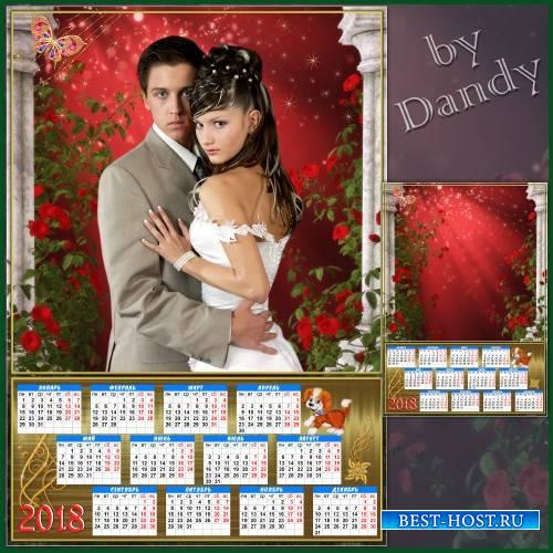 Шаблон календаря на 2018 год - Любовь это прекрасно