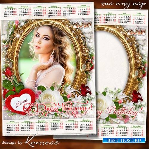 Календарь с рамой для фото на 2018 год - В твой День Рождения спешу тебя по ...