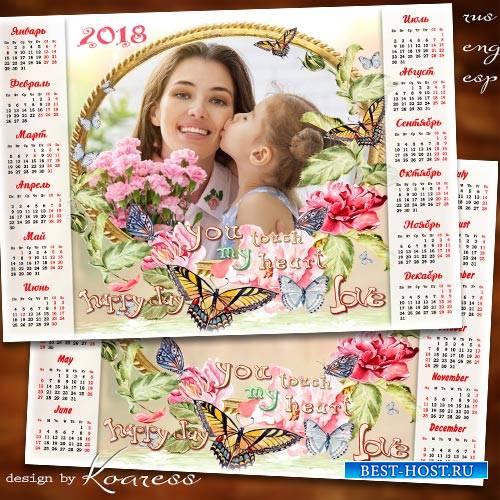 Романтический календарь с рамой для фото на 2018 год - Ты мое солнце, ты мо ...