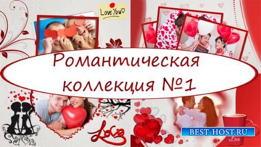 Романтическая коллекция №1 -  project for ProShow Producer