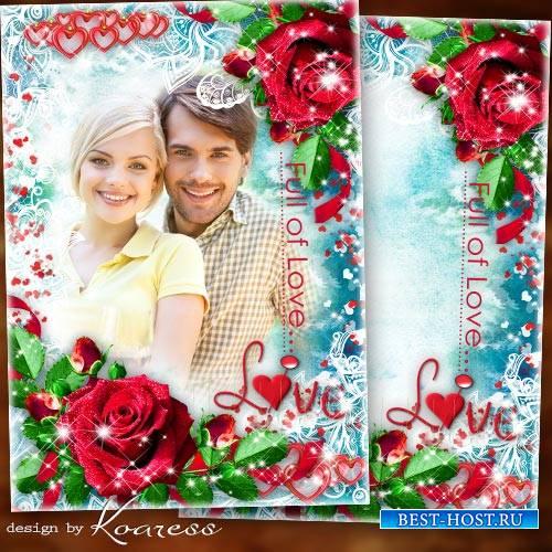 Романтическая рамка к Дню Влюбленных - Мое сердце бьется чаще, когда рядом  ...
