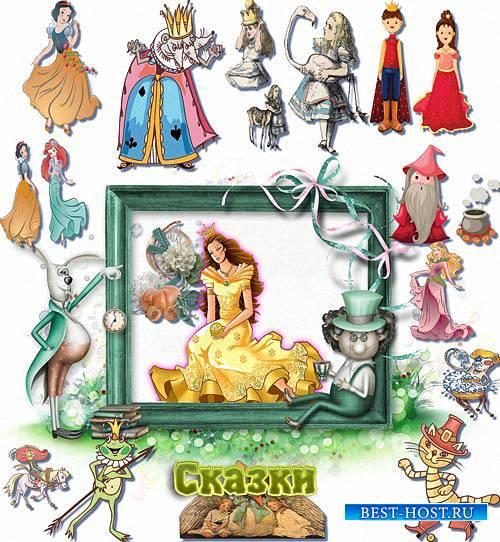 Клипарты для фотошопа - Сказочные герои