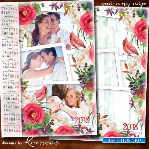 Календарь с рамкой для фотошопа на 2018 год - Любовь пусть будет дивной ска ...
