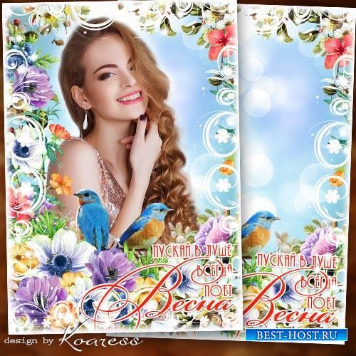 Рамка для фото-поздравление к 8 Марта - Цветов, любви и красоты, пусть все  ...