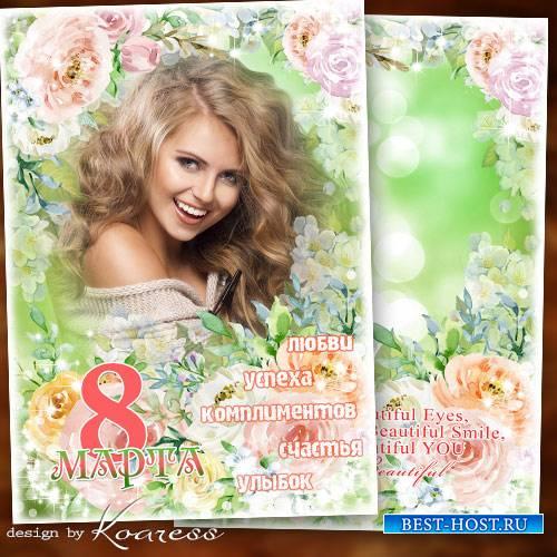 Праздничная фоторамка-открытка к 8 Марта - Женский день прекрасный праздник ...