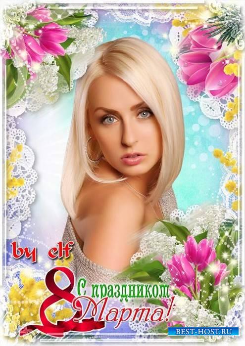 Женская поздравительная фоторамка к 8 Марта - Самый ясный и прекрасный день ...