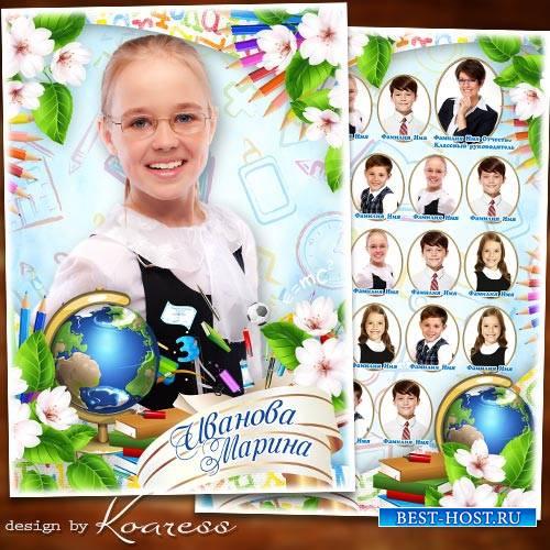 Детская виньетка и рамка для фотошопа - Школьная веселая пора