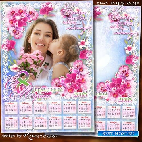 Календарь с рамкой для фото на 2018 год - Поздравляем с праздником самую лю ...