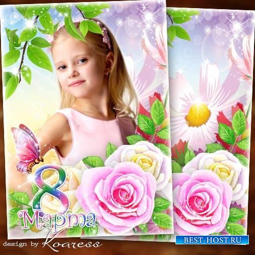 Детская портретная рамка для девочек к 8 Марта - С праздником, прелестные д ...