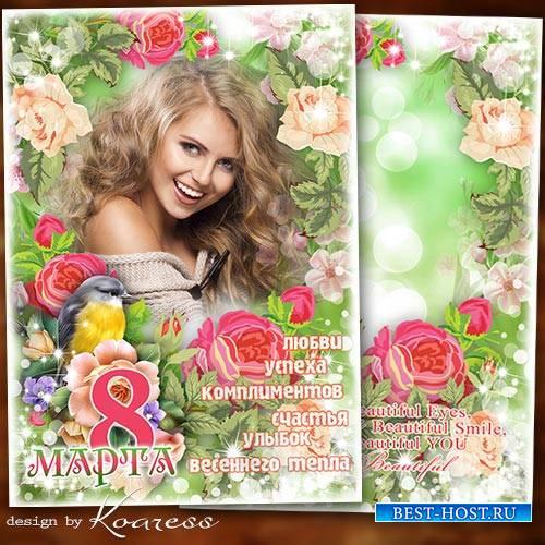 Рамка для фото-открытка к 8 Марта - Любви, цветов, подарков, комплиментов т ...