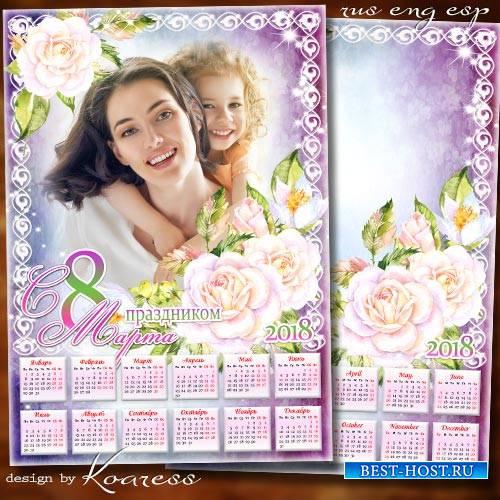 Весенний календарь с фоторамкой на 2018 год к 8 Марта - Весна сердца любовь ...