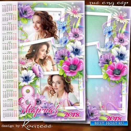 Весенний календарь с рамкой для фотошопа на 2018 год к 8 Марта - Будь всех  ...