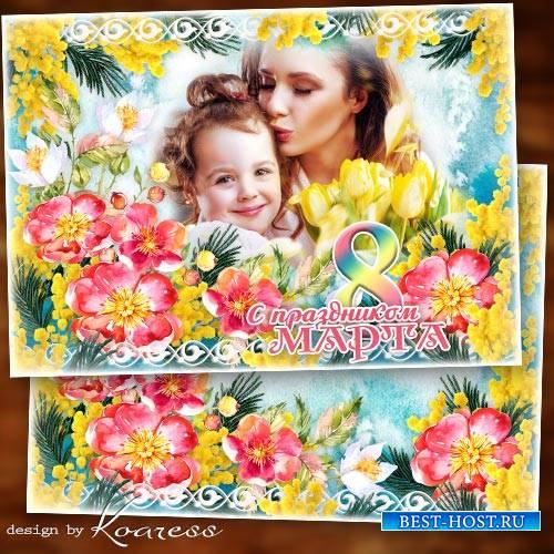 Рамка для фото-поздравление к 8 Марта - Прекрасной жизни, радости и счастья