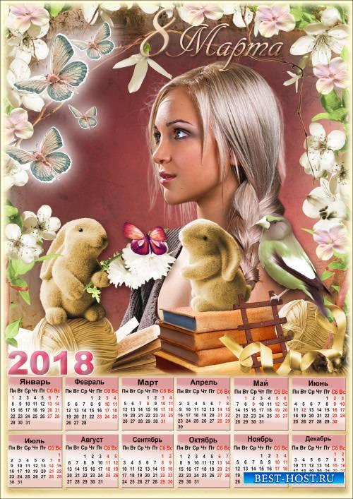Календарь с рамкой для фото - Праздник женский наступает - символ счастья и ...