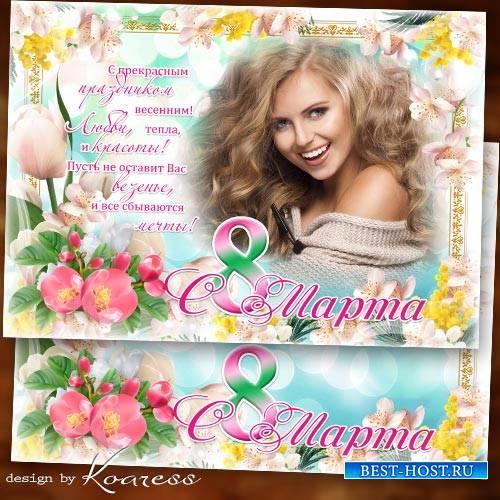 Фоторамка-открытка к 8 Марта - Пусть сбываются мечты в день тепла и красоты
