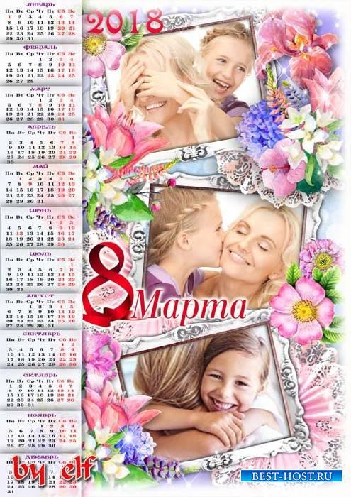 Календарь-рамка на 2018 год к 8 Марта на три фото - Сюрпризов, радости, под ...