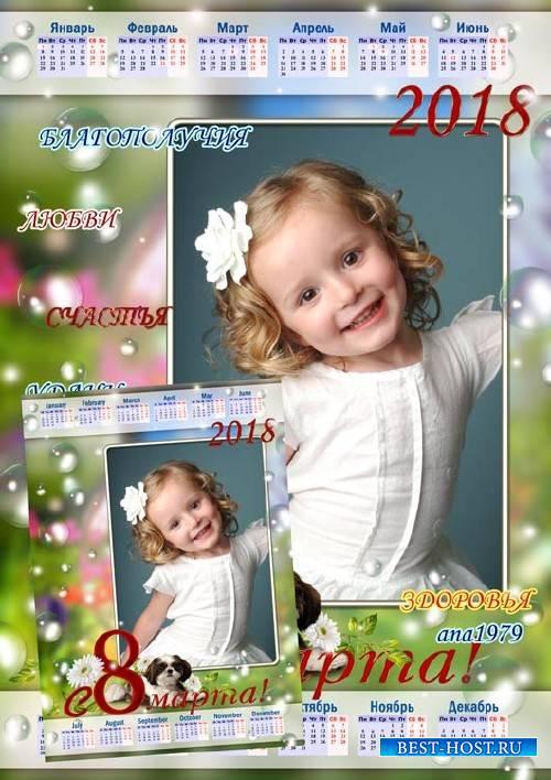 Календарь для фотошопа – Символ года